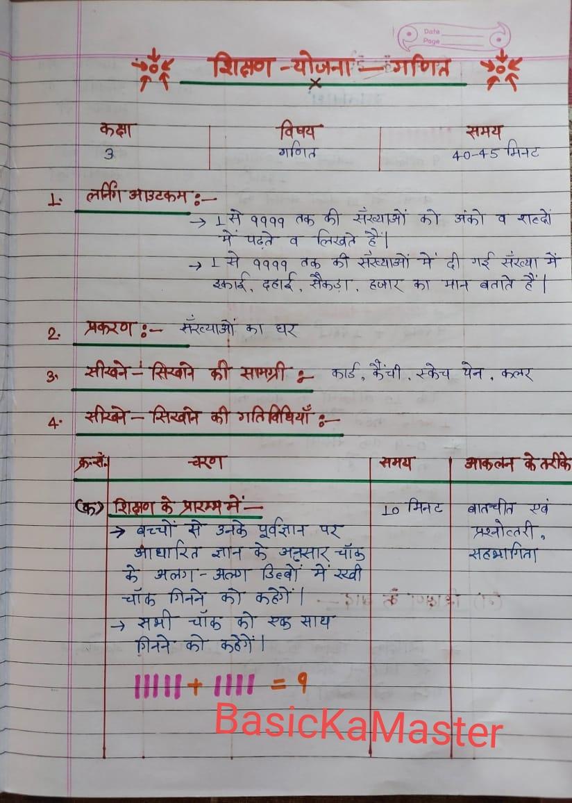शिक्षण योजना 15 कक्षा 3 मैथ संख्याओं का घर