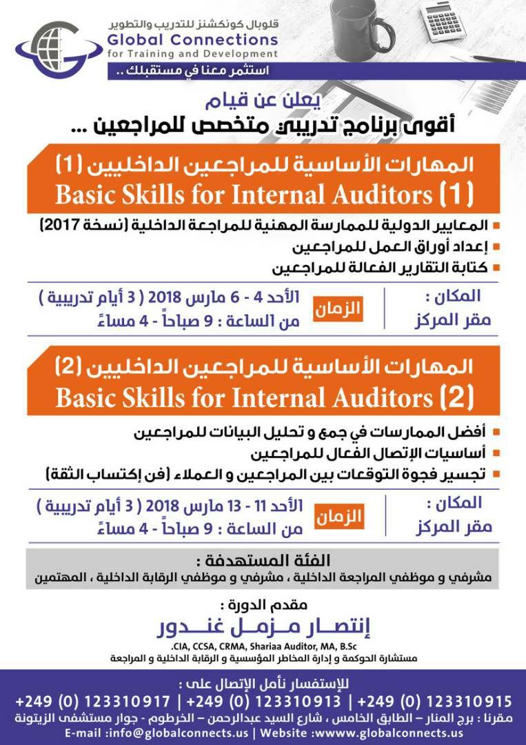 دورات المهارات الاساسية للمراجعين الداخليين (1) (2)