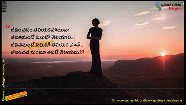 Daily good morning telugu quotes