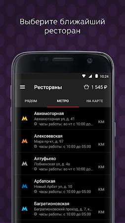 Якитория – доставка еды 4.2 screenshot 2092482