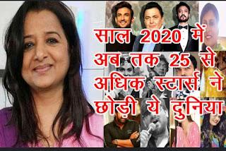 बॉलीवुड:बॉलीवुड/साल 2020 में पहले ही अपनो को छोड़कर चले गए ये 25 स्टार्स, अब इस फेमस अभिनेत्री का निधन