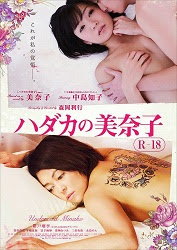 Undressed Minako - Bà mẹ tuổi 15
