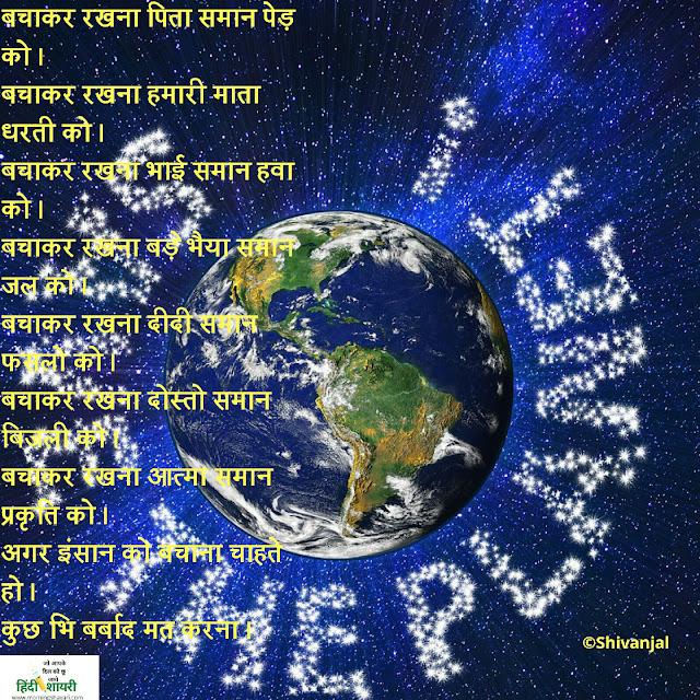 save environment prakriti bachao, Prithvi Image