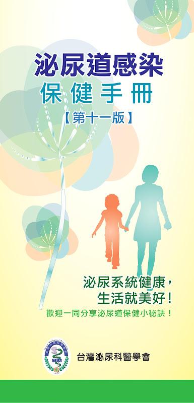 泌尿道感染保健手冊