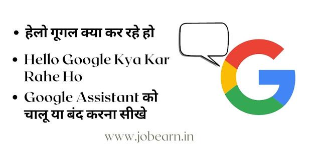 हेलो गूगल क्या कर रहे हो   Hello Google Kya Kar Rahe Ho - jobearn.in