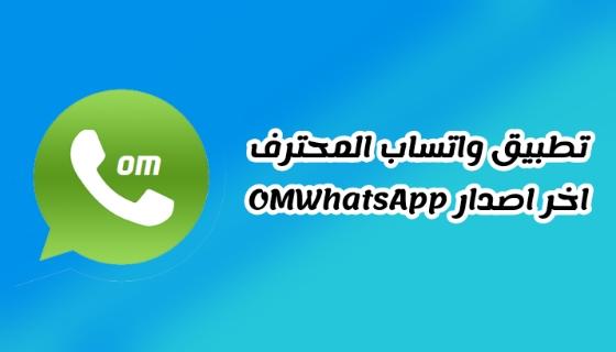 تحميل تطبيق واتساب المحترف اخر اصدار OMWhatsApp 2021