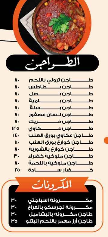 منيو عبده الجزار