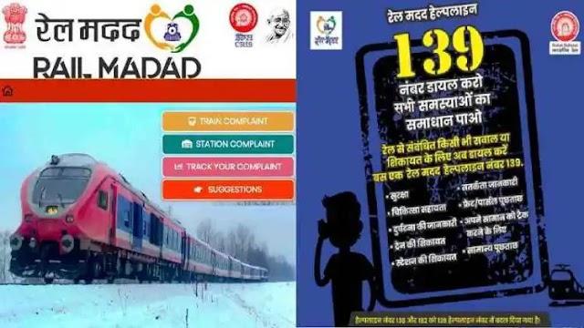 Indian Railway News OneRailOneHelpline139 : भारतीये रेलवे ने जारी किया हेल्पलाइन नंबर, अगर दिकत हो रहा हैं, होली में घर जाने को , तो डायरेक्ट करे शिकयत,