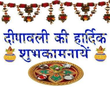 [orkut+scrap+diwali+ki+shubhkamane+hindi+greeting+card%5B4%5D]
