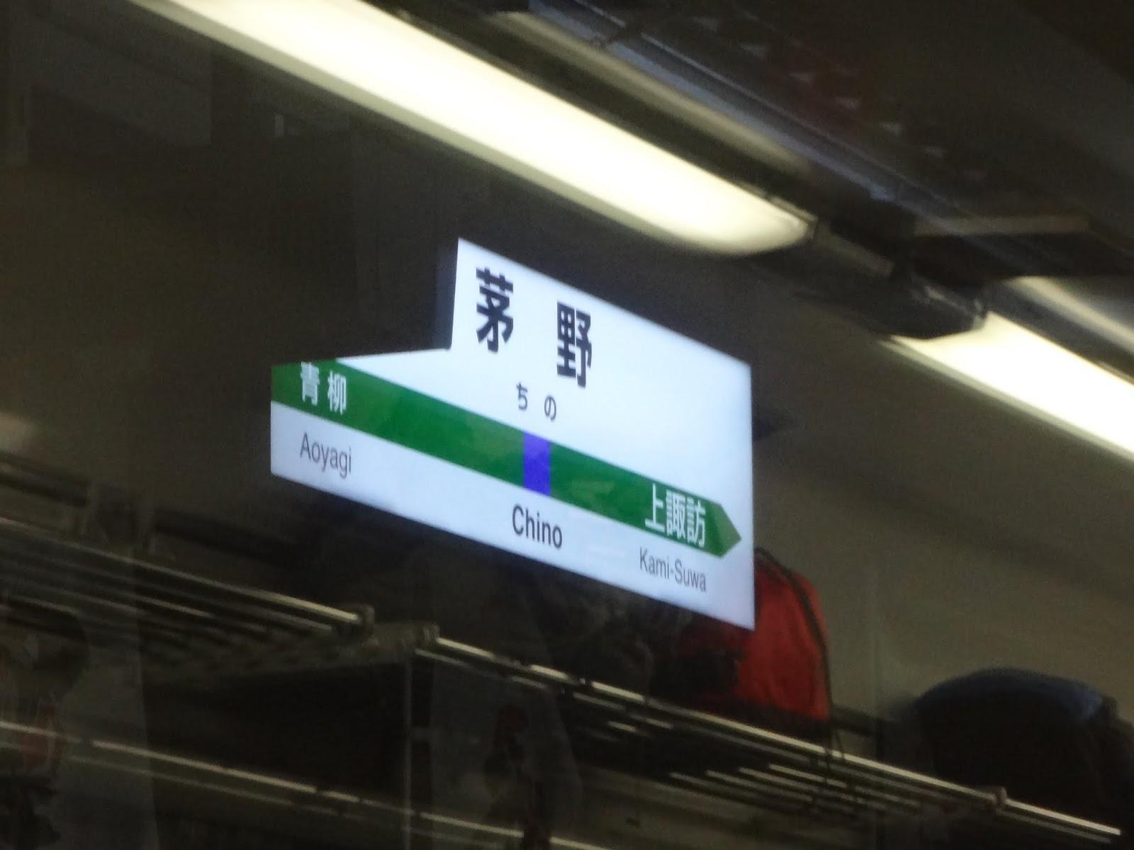 3:45 茅野駅到着