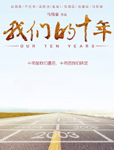 Days of Our Own / Our Ten Years / Wo Men De Shi Nian China Movie