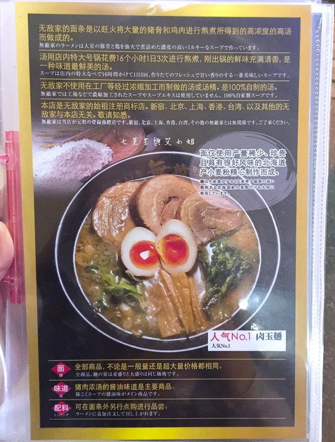 5 東京美食 池袋無敵家 麵創坊
