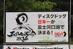 JAPANCUP2K14 1日目