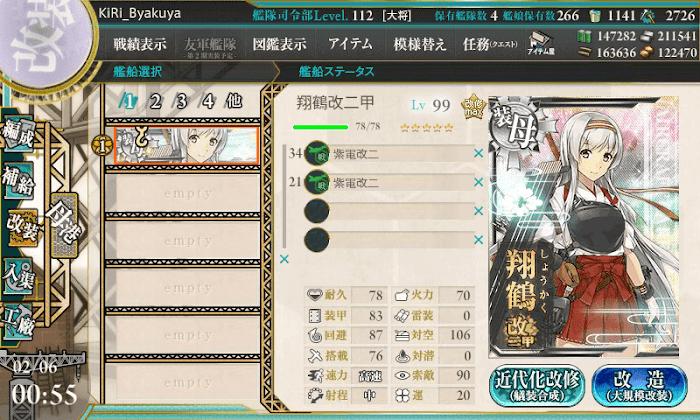 艦これ_主力艦上戦闘機の更新_01.png