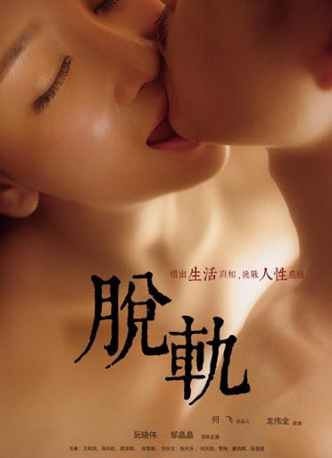 [เกาหลี 18+] Tuo Gui (2016) [Soundtrack ไม่มีบรรยายไทย]