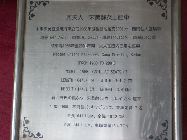 TAIWAN.TAIPEI, shilin une des villas de CKS dans un ancien parc botanique et autres vues - 1sichuan%2B029.JPG