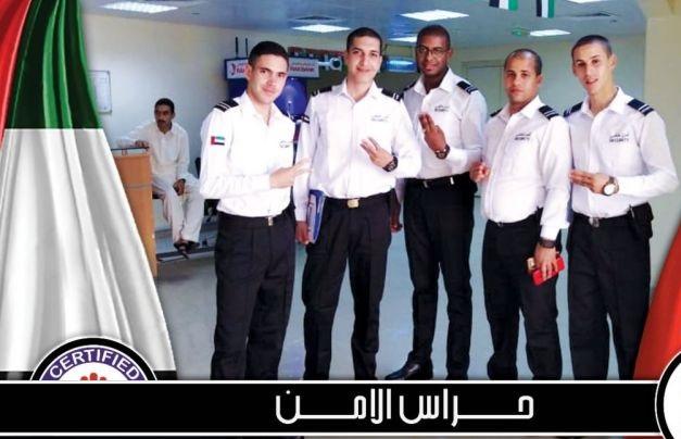مطلوب حراس امن للعمل بالبحرين