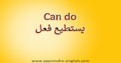 Can do يستطيع فعل