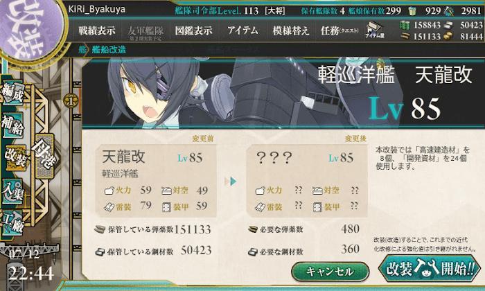 艦これ_編成_精鋭「第十八戦隊」を再編成せよ!_07.png