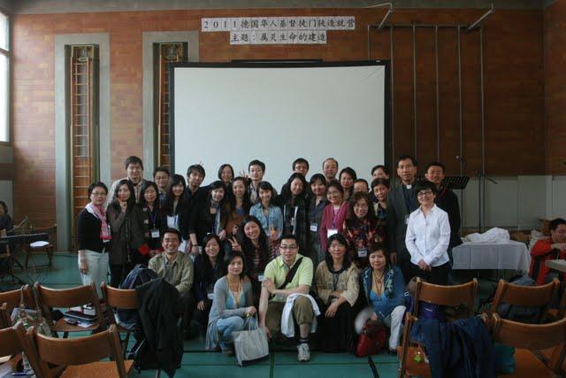 2011 年德国华人基督徒造就营
