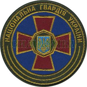 Національна гвардія України  кольорова фон синій ДМБ Нарукавна емблема