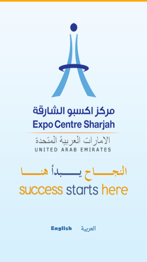 Expo Centre Sharjah- screenshot