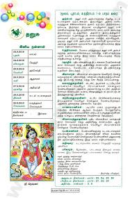 Kumudam Jothidam Raasi Palan - 23-3-2016 to 29-3-2016