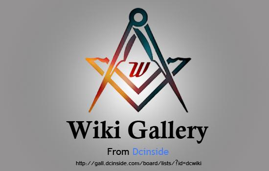 파일:dcwiki.jpg