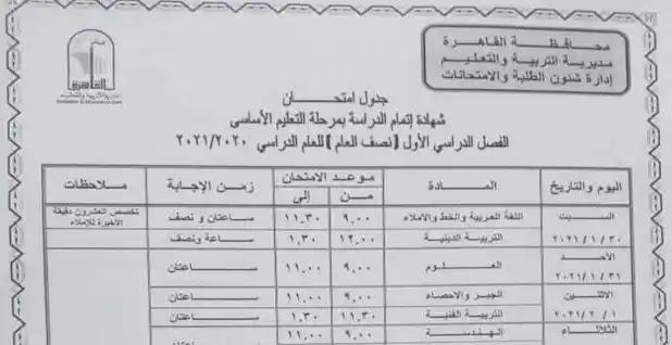 جدول امتحانات 2021 محافظة القاهرة  جدول امتحانات الترم الأول ابتدائى واعدادى وثانوى