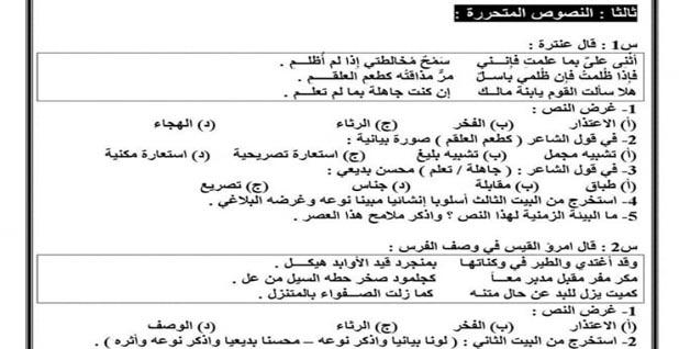 اقوى مذكرة نصوص قراءة متحررة للصف الأول الثانوي ترم اول pdf ترم اول 2021 للأستاذ محمود الشريف