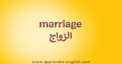اجمل كلمات عن الحب والزواج  بالإنجليزية