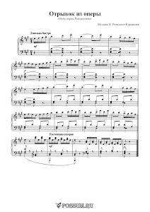 """Отрывок из оперы """"Ночь перед рождеством"""" Н. Римского-Корсакова: ноты"""