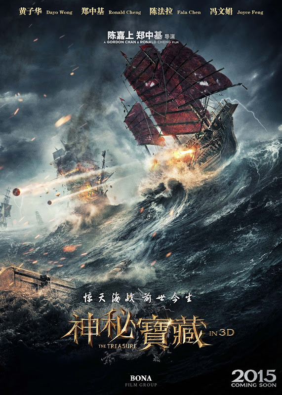 The Treasure China Movie