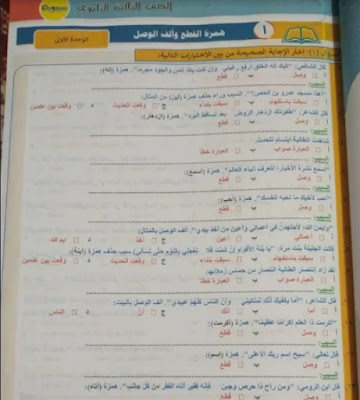 كتاب سيبويه فى اللغة العربية للصف الثالث الثانوى 2021 pdf