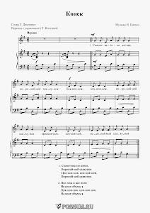 """Песня """"Конёк"""". Музыка И. Кишко"""