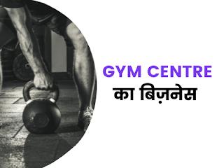 gym-centre-business