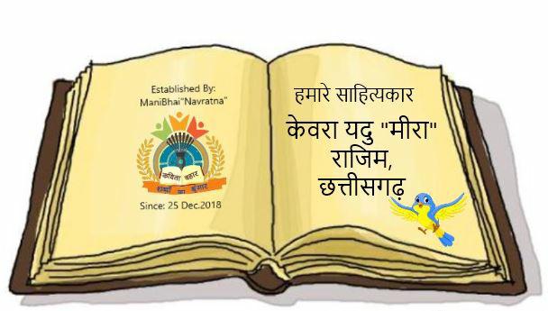 """कवयित्री केवरा यदु """"मीरा """" की श्रीकृष्ण के प्रति राधाभक्ति अपने गीत में, जरूर पढ़िये..... (Radha pukare tohe)"""