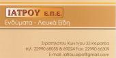 http://www.iatroultd.gr/home/