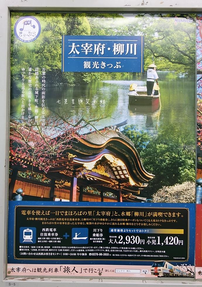 5日本九州自由行 日本威尼斯 柳川遊船  蒸籠鰻魚飯  みのう山荘-若竹屋酒造場