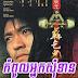 Chinese Movie - Kompoul Neak Som Tean Tinfy (Khmer Dubbed)
