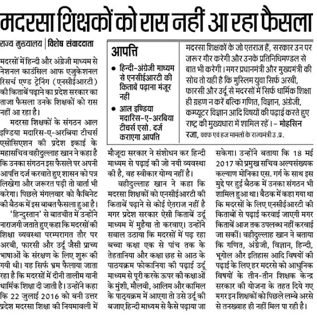 मदरसा शिक्षकों को रास नहीं आ रहा सरकार का फैसला, हिंदी-अंग्रेजी माध्यम में एनसीईआरटी की किताबें पढ़ाना मंजूर नहीं