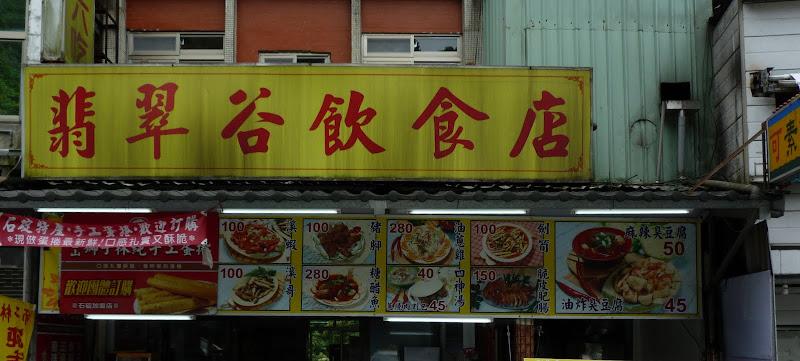 TAIWAN Shiding - P1140186.JPG