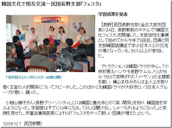 韓国文化で相互交流…民団長野支部「フェスタ」