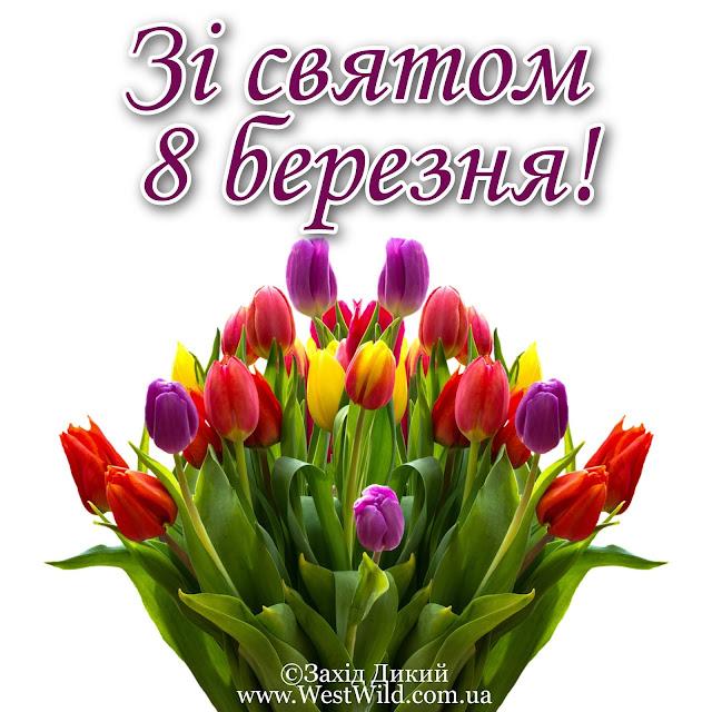 Привітання з 8 березням