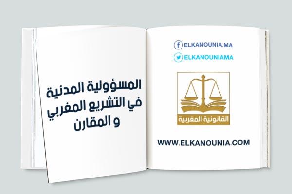 المسؤولية المدنية في التشريع المغربي و المقارن