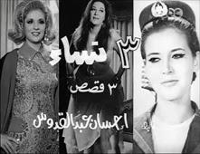 فيلم 3 نساء
