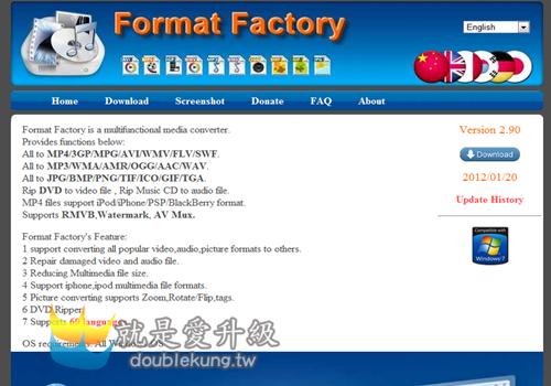 免費軟體好用系列-用格式工廠(formatfactory)來轉影像音樂檔