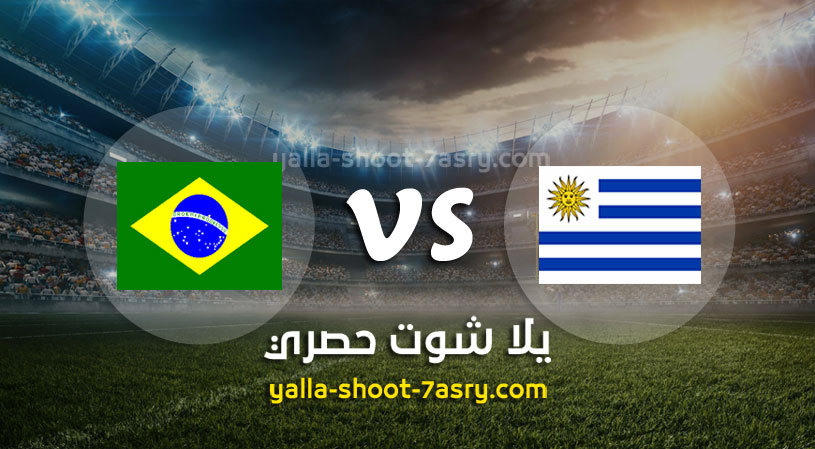مباراة أوروجواي والبرازيل