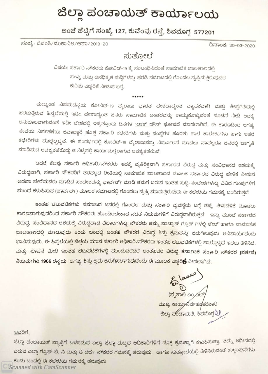 Warning about government employees spreading false and unauthorized news on social networking site for COVID-19.