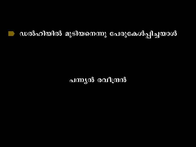 Kerala politics 14